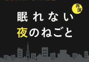 ねごと再演ロゴ