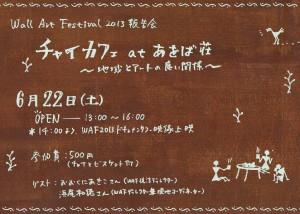 Wall Art Festival 2013報告会画像