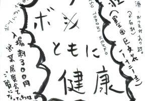 ボツともに健康vol.1チラシ
