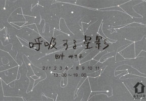 田中みさよ展「呼吸する星影」DM表
