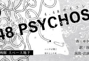 temp448psychosis