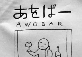 awoba_ando_sum