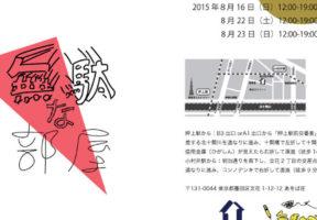 fujiwara_flyer