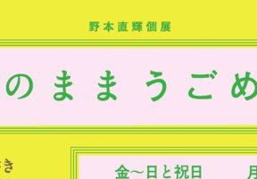 nomoto_ol-6