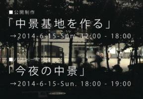 nomoto_pre_event2