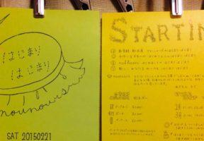 s_hajimari_eye