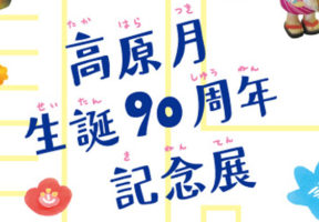 takahara_top