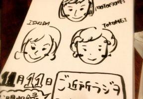 ご近所ラジヲ予告11/11